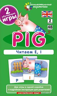 ЗК. Английский язык. Pig