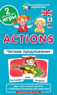 ЗК. Английский язык. Actions