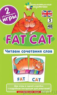 ЗК. Английский язык. Fat cat