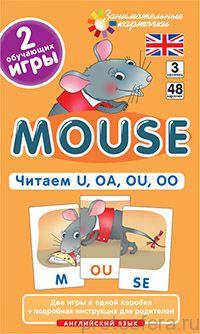 ЗК. Английский язык. Mouse