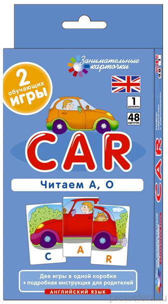 ЗК. Английский язык. Car