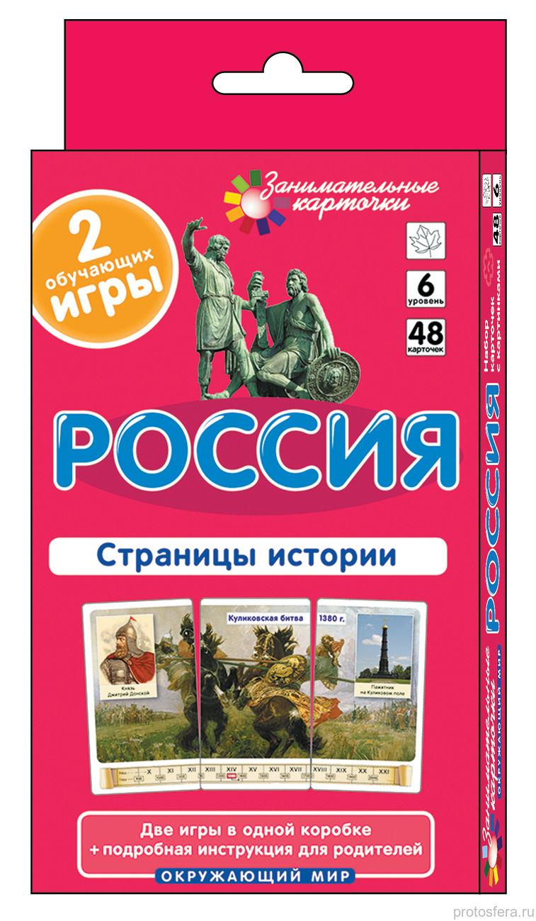 ЗК. Окружающий мир. Россия