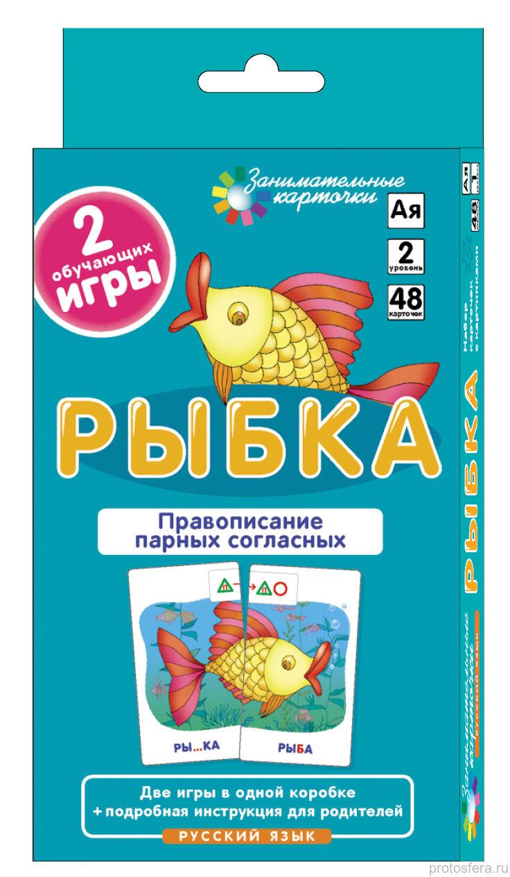 ЗК. Русский язык. Рыбка
