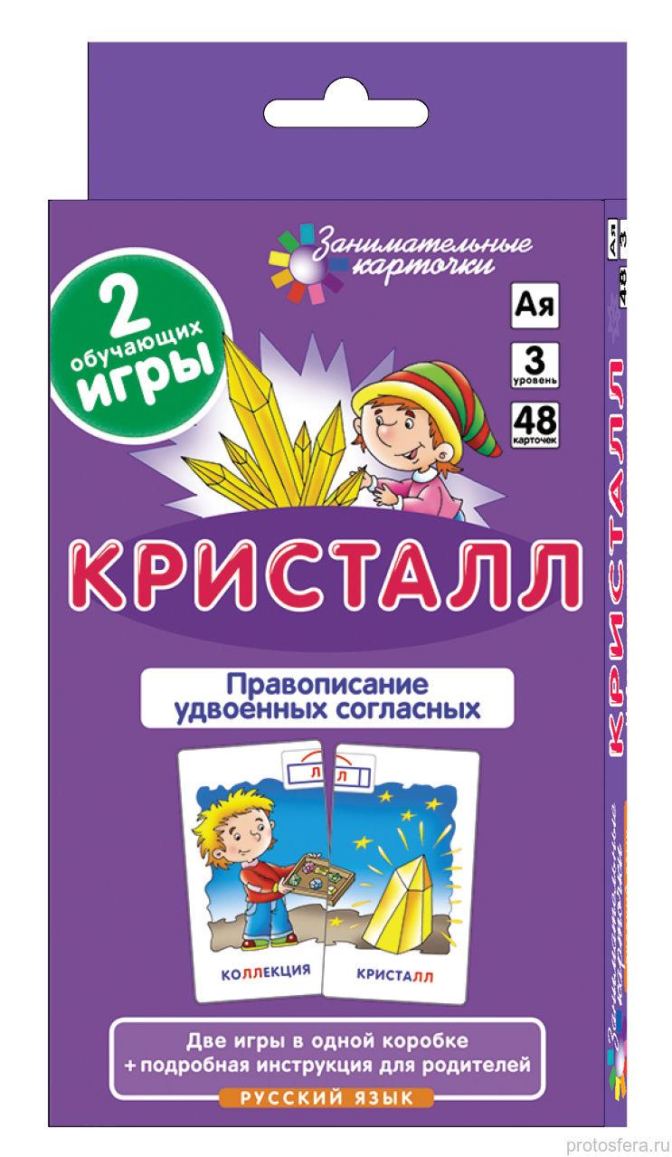 ЗК. Русский язык. Кристалл