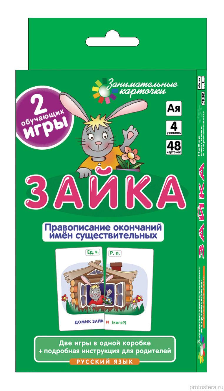ЗК. Русский язык. Зайка