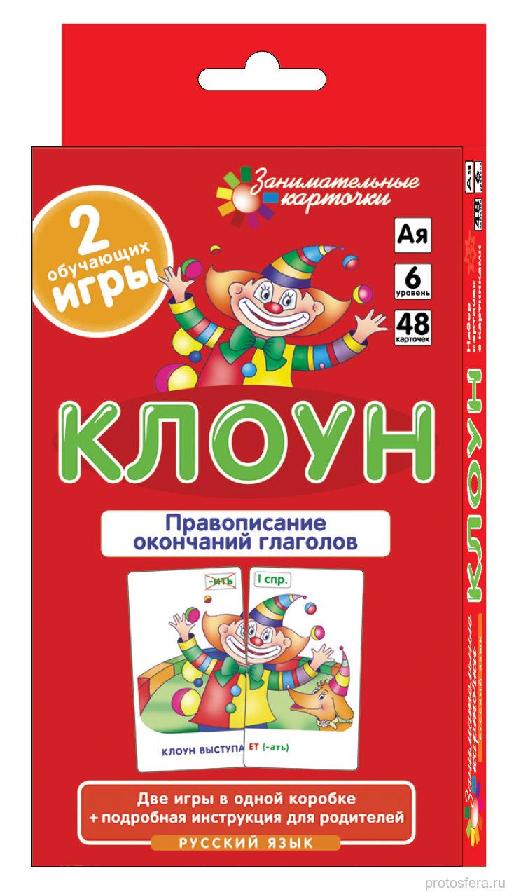 ЗК. Русский язык. Клоун